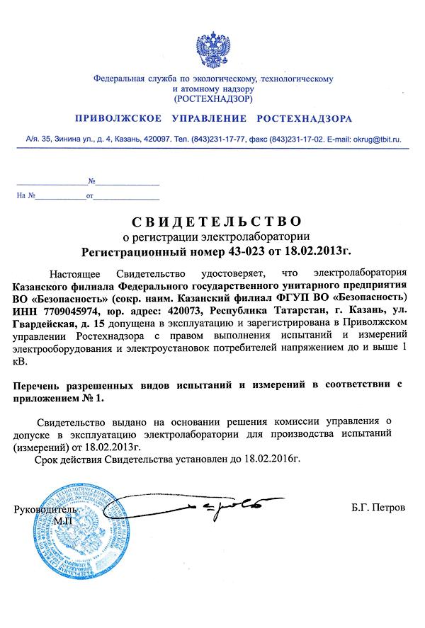 Отдел промышленной безопасности Казанского филиала АО «ВО «Безопасность»