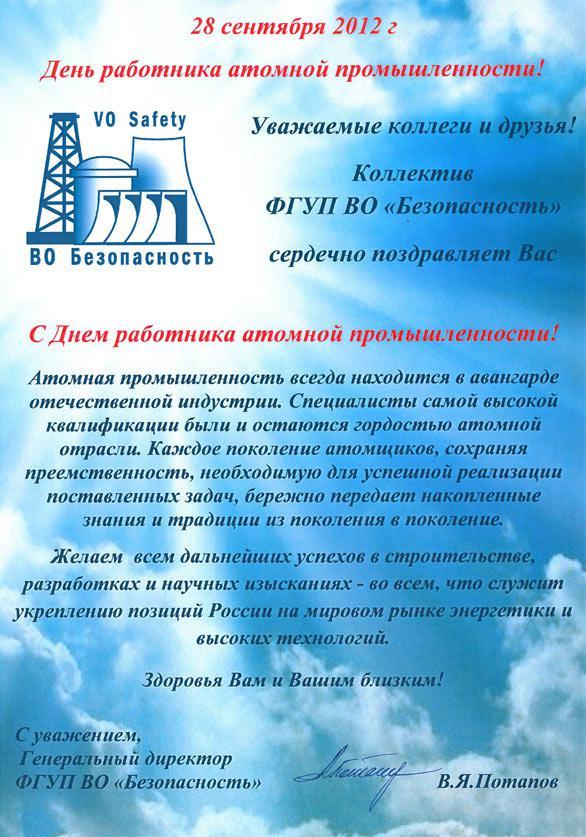 поздравление с днем работника атомной промышленности от депутата выбрать газовый примус